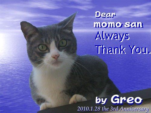 dear-momosan0.jpg
